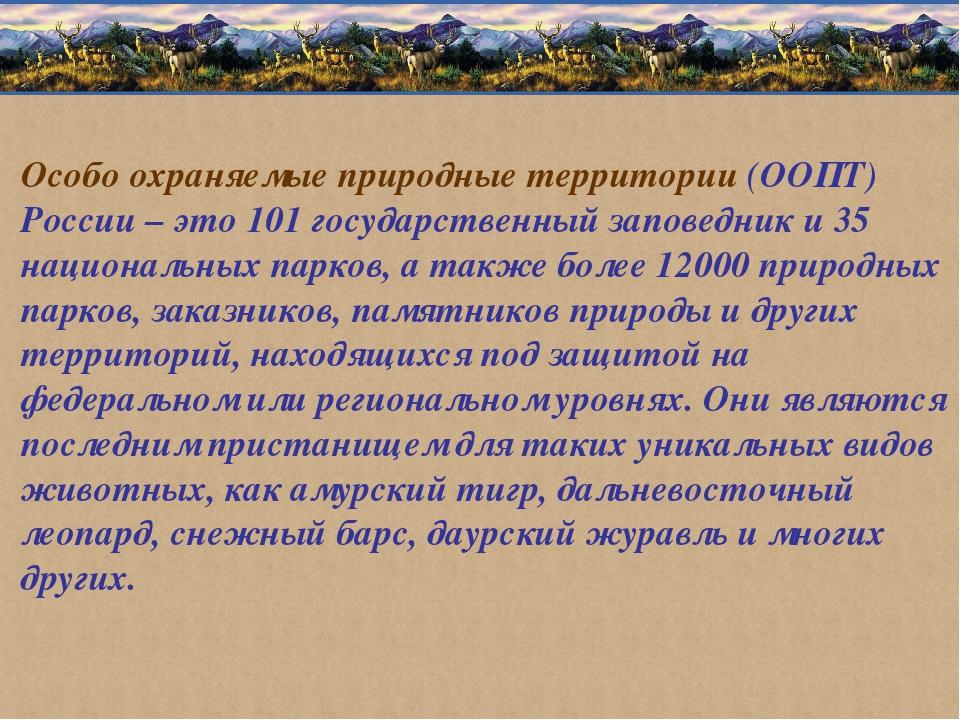 Особо охраняемые природные территории (ООПТ) России – это 101 государственный...