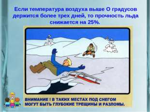 Если температура воздуха выше О градусов держится более трех дней, то прочнос