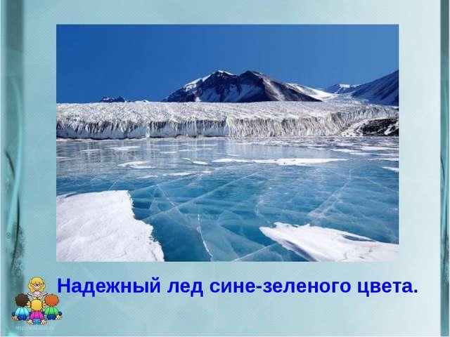 Надежный лед сине-зеленого цвета.