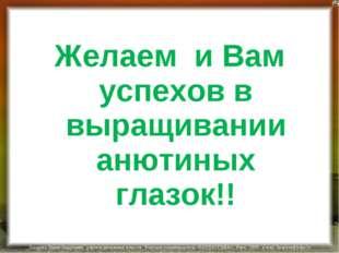 Желаем и Вам успехов в выращивании анютиных глазок!! Лазарева Лидия Андреевна