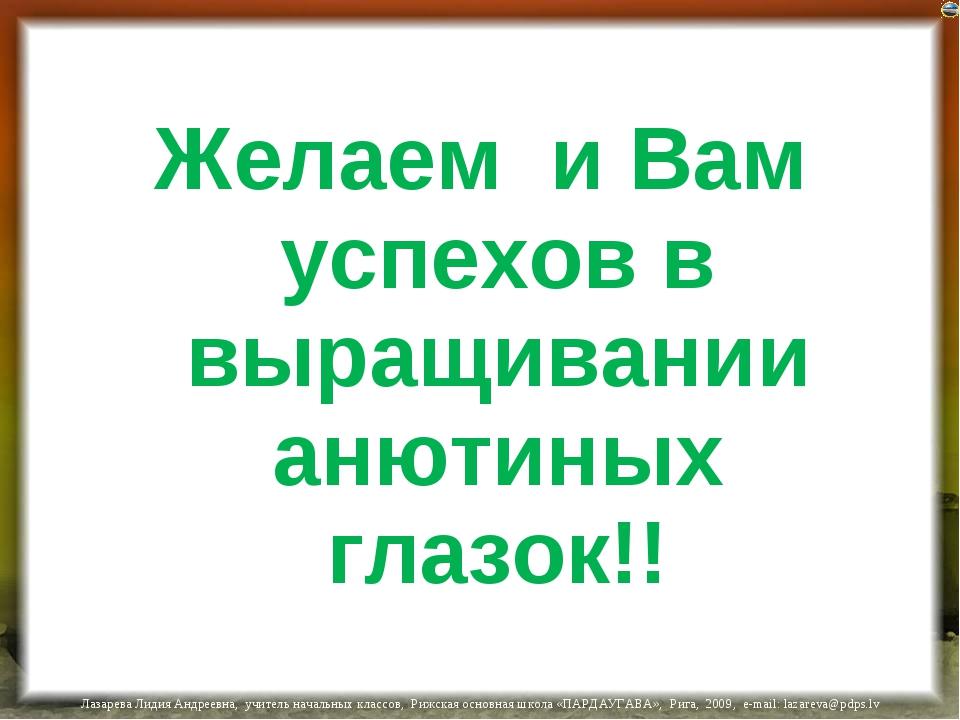 Желаем и Вам успехов в выращивании анютиных глазок!! Лазарева Лидия Андреевна...