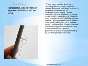 http://www.o-detstve.ru/ 1.Готовим каркас желаемой формы цветка, стрекозы ил