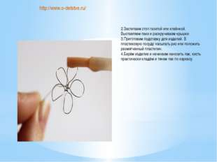 http://www.o-detstve.ru/ 2.Застилаем стол газетой или клеёнкой. Выставляем л