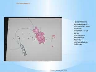 http://www.o-detstve.ru/ При изготовлении значка медвежонка использовалась в