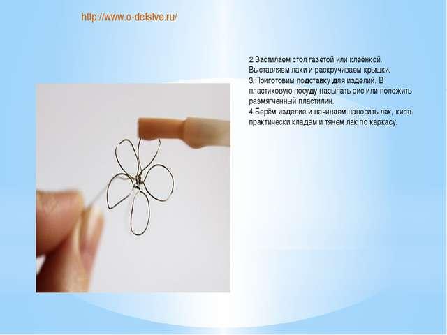 http://www.o-detstve.ru/ 2.Застилаем стол газетой или клеёнкой. Выставляем л...