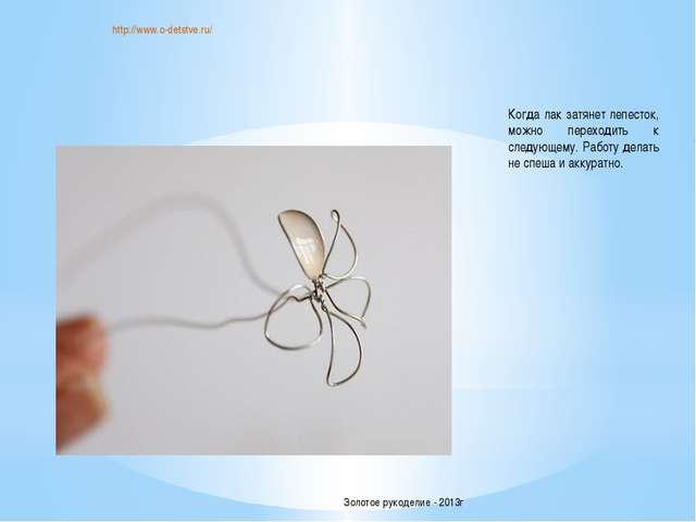 http://www.o-detstve.ru/ Когда лак затянет лепесток, можно переходить к след...