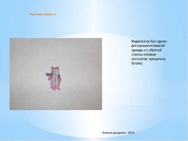 http://www.o-detstve.ru Медвежонок был сделан для украшения верхней одежды и...