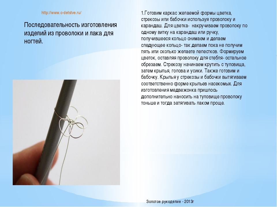 http://www.o-detstve.ru/ 1.Готовим каркас желаемой формы цветка, стрекозы ил...