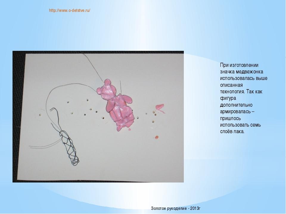 http://www.o-detstve.ru/ При изготовлении значка медвежонка использовалась в...