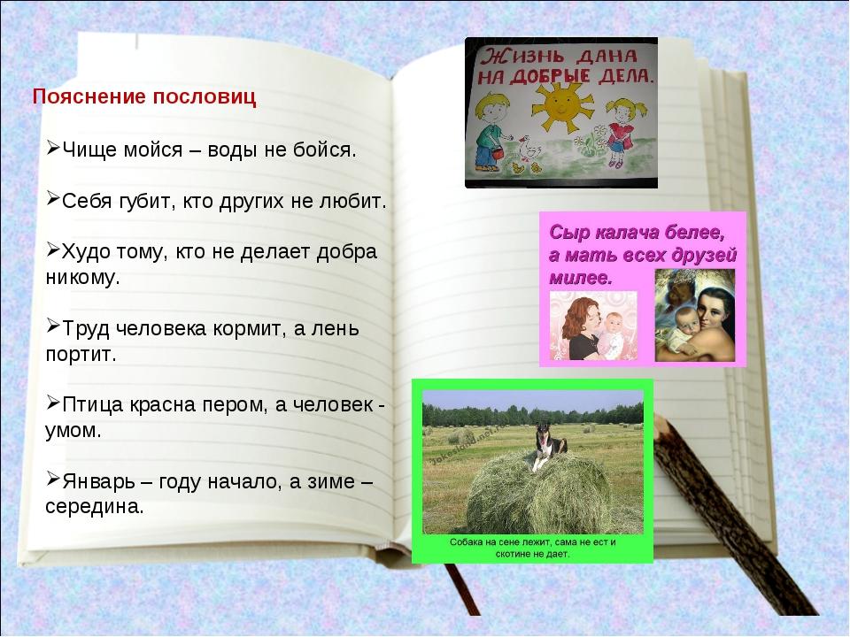 Пословиц и поговорки с пояснение