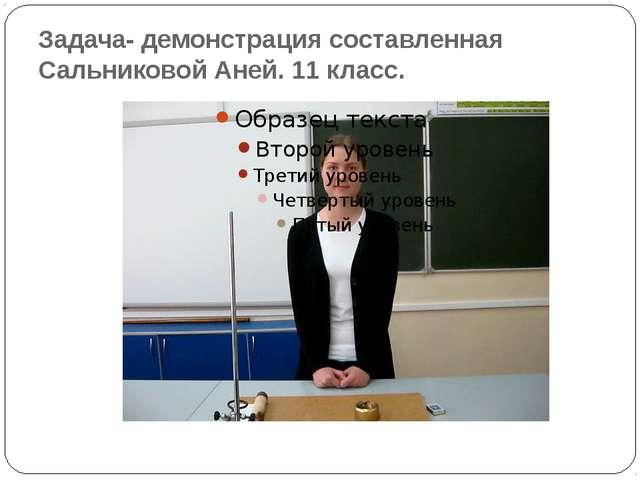 Задача- демонстрация составленная Сальниковой Аней. 11 класс.