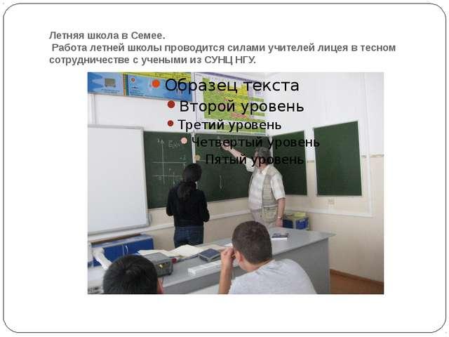 Летняя школа в Семее. Работа летней школы проводится силами учителей лицея в...
