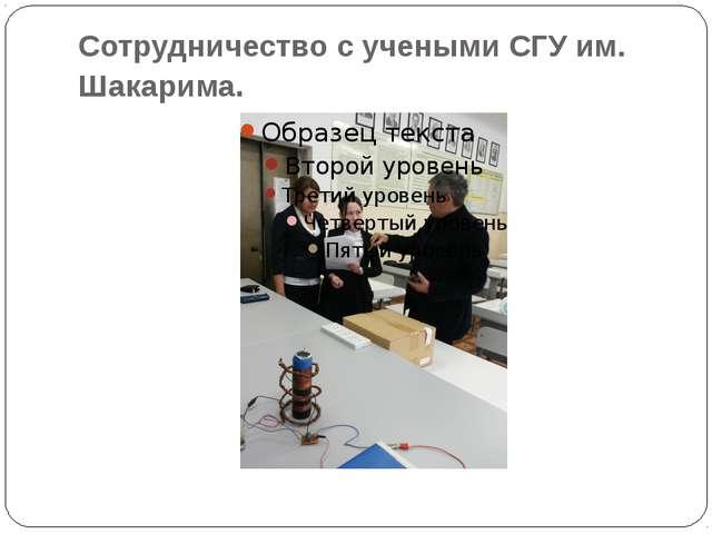 Сотрудничество с учеными СГУ им. Шакарима.