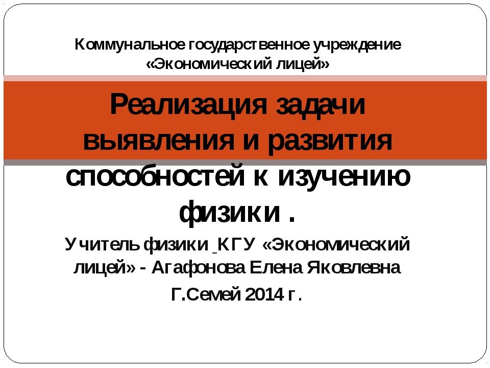 Коммунальное государственное учреждение «Экономический лицей» Реализация зада...