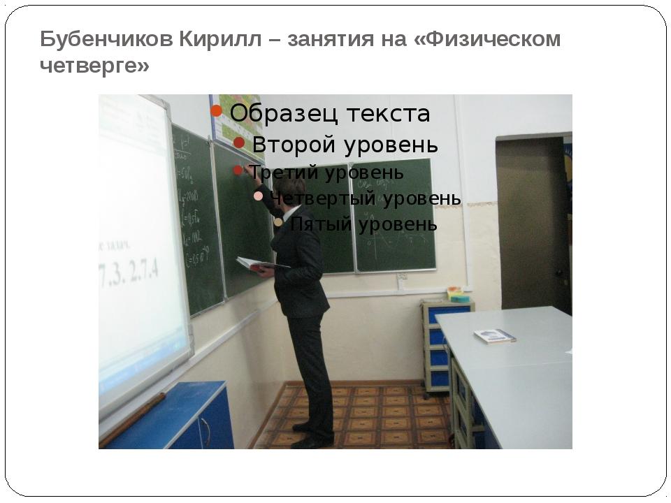 Бубенчиков Кирилл – занятия на «Физическом четверге»