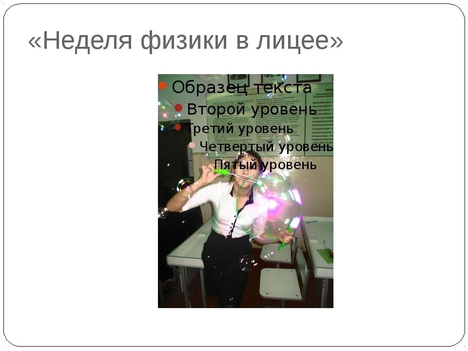 «Неделя физики в лицее»