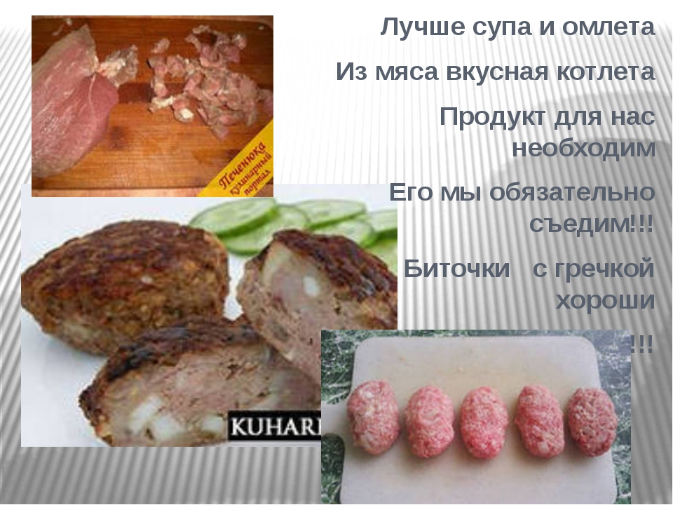 Лучше супа и омлета Из мяса вкусная котлета Продукт для нас необходим Его мы...