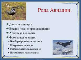 Рода Авиации: Дальняя авиация Военно-транспортная авиация Армейская авиация Ф