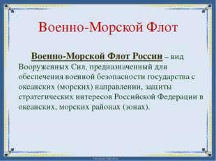 Военно-Морской Флот Военно-Морской Флот России – вид Вооруженных Сил, предназ