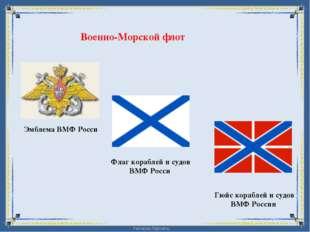 Эмблема ВМФ Росси Флаг кораблей и судов ВМФ Росси Гюйс кораблей и судов ВМФ Р