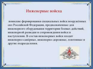 Инженерные войска воинские формированияспециальных войсквооружённых сил Ро