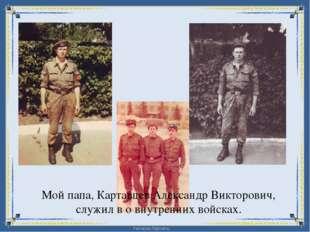 Мой папа, Картавцев Александр Викторович, служил в о внутренних войсках. Foki