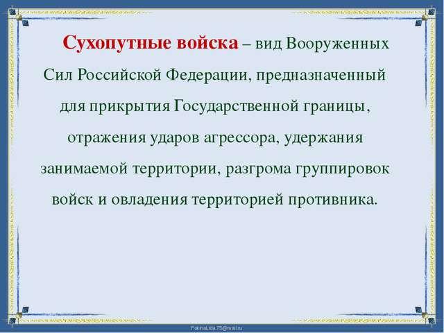 Сухопутные войска – вид Вооруженных Сил Российской Федерации, предназначенный...