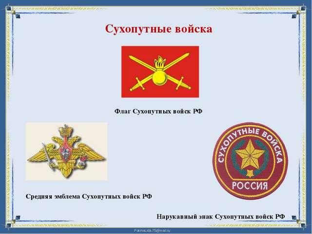 Сухопутные войска Средняя эмблема Сухопутных войск РФ Нарукавный знак Сухопут...