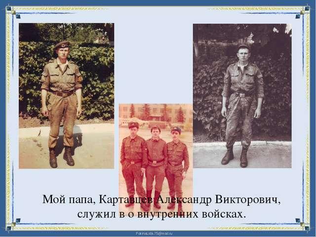 Мой папа, Картавцев Александр Викторович, служил в о внутренних войсках. Foki...