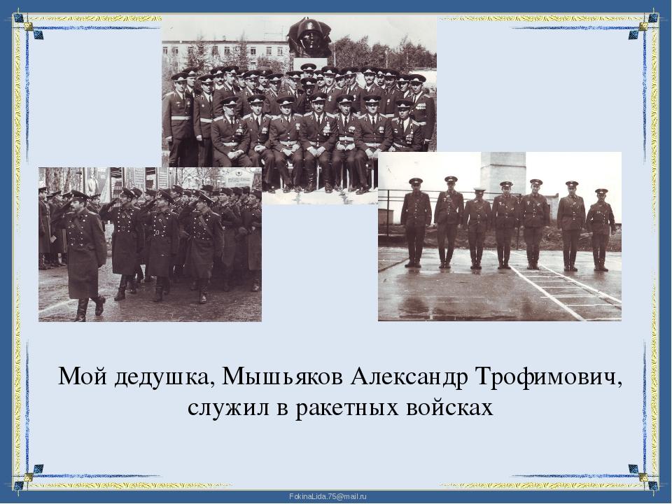 Мой дедушка, Мышьяков Александр Трофимович, служил в ракетных войсках FokinaL...