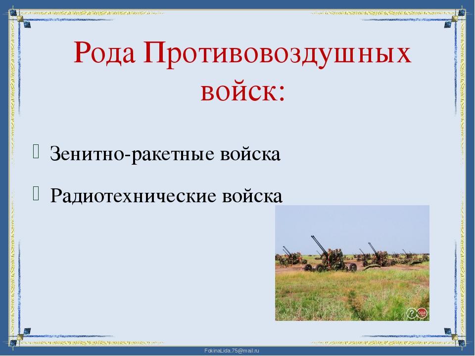 Рода Противовоздушных войск: Зенитно-ракетные войска Радиотехнические войска...