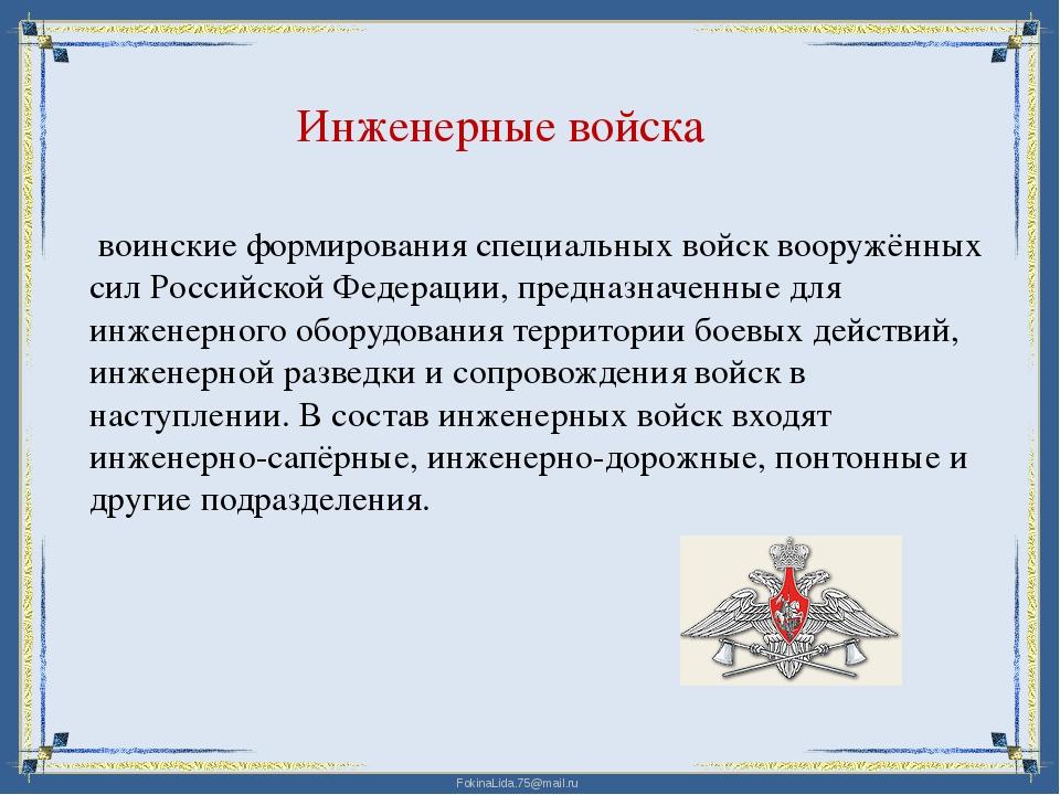 Инженерные войска воинские формированияспециальных войсквооружённых сил Ро...