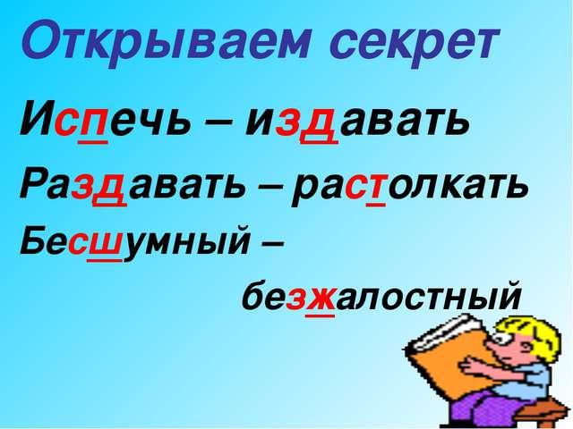 Открываем секрет Испечь – издавать Раздавать – растолкать Бесшумный – безжало...