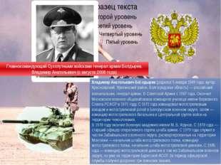 Главнокомандующий Сухопутными войсками генерал армии Болдырев, Владимир Анат