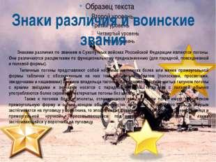 Знаки различия и воинские звания Знаками различия по званиям в Сухопутных во