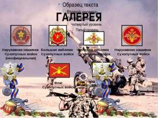 ГАЛЕРЕЯ Флаг Сухопутных войск Малая эмблема Сухопутных войск Нарукавная наши