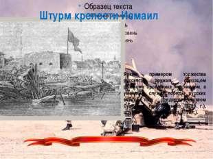 Ярким примером торжества русского оружия, образцом разгрома противника «не ч