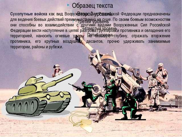 Сухопутные войска как вид Вооруженных Сил Российской Федерации предназначены...