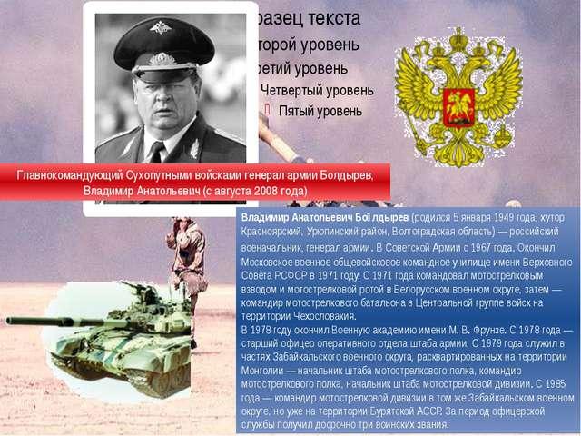Главнокомандующий Сухопутными войсками генерал армии Болдырев, Владимир Анат...
