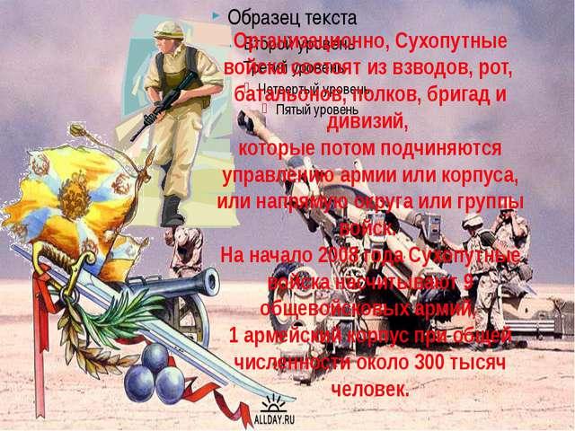 Организационно, Сухопутные войска состоят из взводов, рот, батальонов, полков...