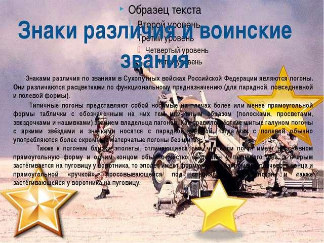 Знаки различия и воинские звания Знаками различия по званиям в Сухопутных во...