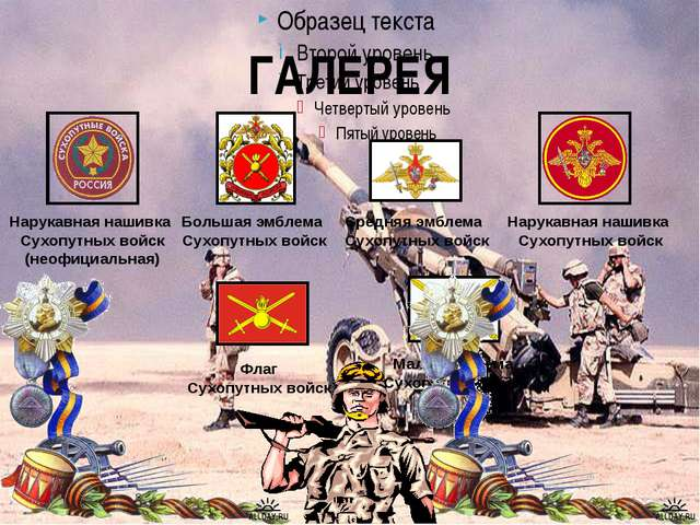 ГАЛЕРЕЯ Флаг Сухопутных войск Малая эмблема Сухопутных войск Нарукавная наши...