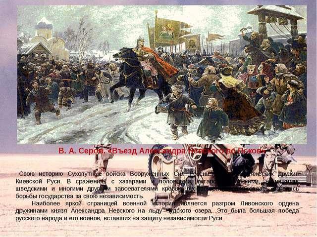 Свою историю Сухопутные войска Вооруженных Сил России ведут от княжеских дру...