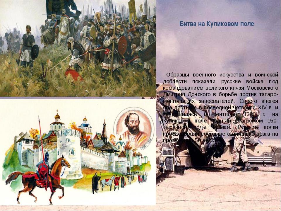 Образцы военного искусства и воинской доблести показали русские войска под к...