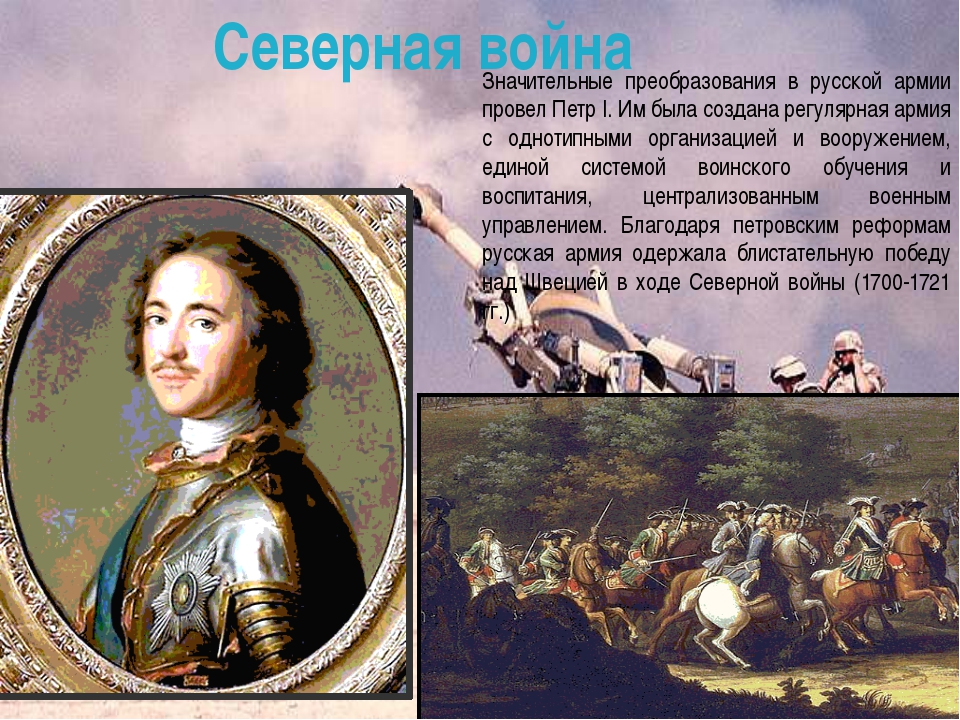 Значительные преобразования в русской армии провел Петр I. Им была создана р...