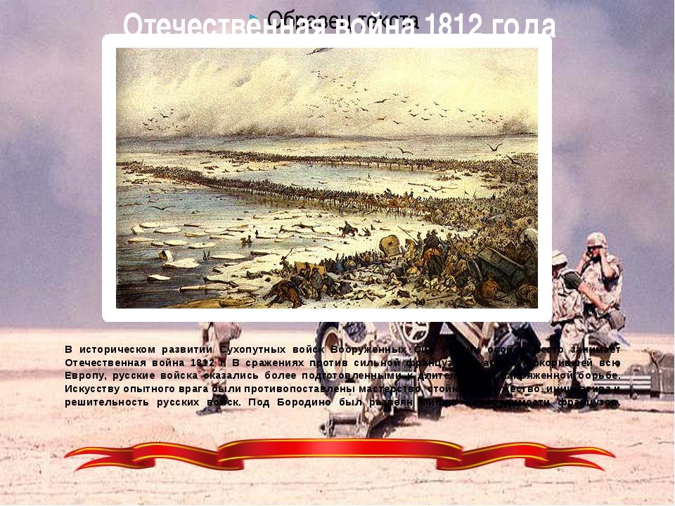 В историческом развитии Сухопутных войск Вооруженных Сил России особое ме...