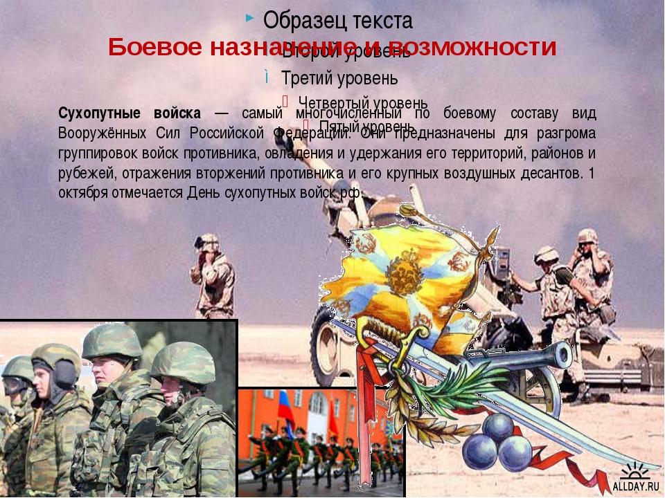 Боевое назначение и возможности Сухопутные войска — самый многочисленный по...