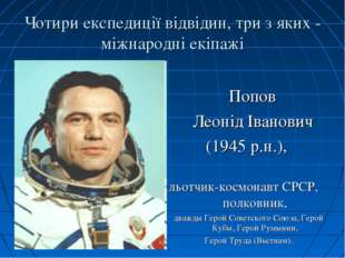 Чотири експедиції відвідин, три з яких - міжнародні екіпажі Попов  Леонід