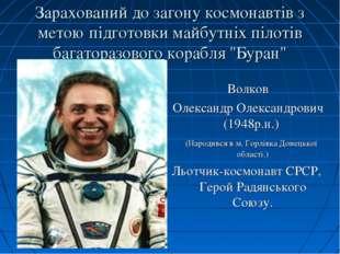 Зарахований до загону космонавтів з метою підготовки майбутніх пілотів багато