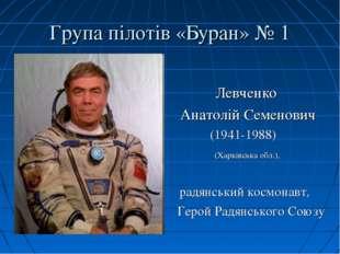 Група пілотів «Буран» № 1 Левченко Анатолій Семенович (1941-1988)  (Хар